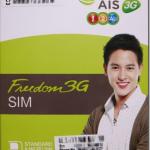 AIS Freedom 3G SIMの有効期限の伸ばし方 タイでSIMフリー携帯シリーズ2