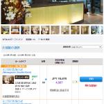 Agoda(アゴダ)やExpedia(エクスペディア)で予約したホテルのキャンセルはできるのか?