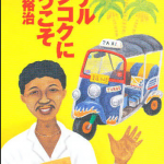 タイリピーターにおすすめの本 「ホテルバンコクにようこそ」下川 裕治