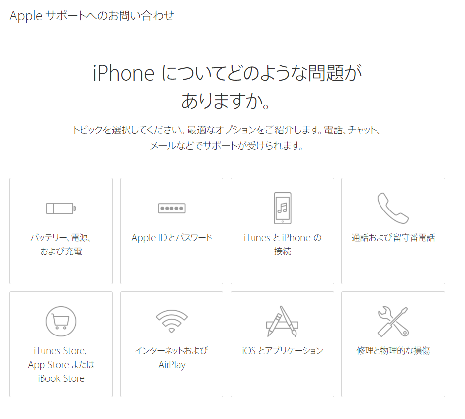 iphone-support2