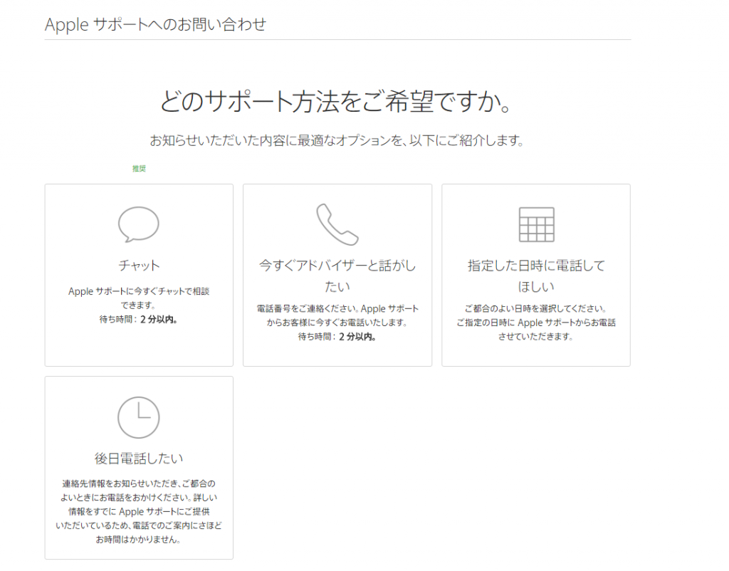 iphone-support5