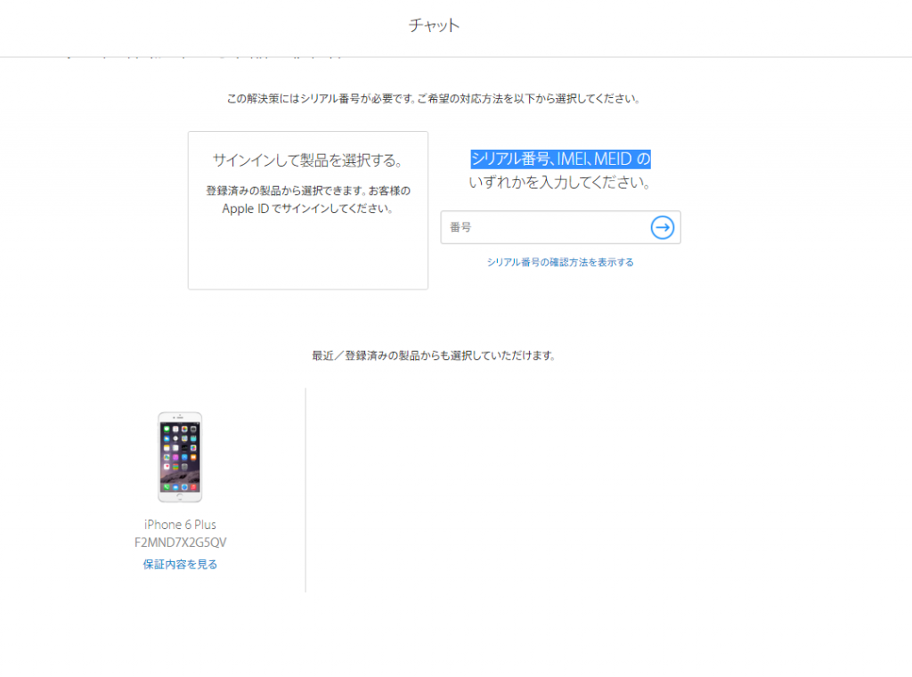 iphone-support6